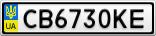 Номерной знак - CB6730KE