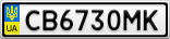 Номерной знак - CB6730MK