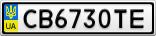 Номерной знак - CB6730TE