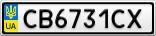 Номерной знак - CB6731CX