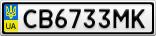 Номерной знак - CB6733MK