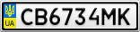 Номерной знак - CB6734MK