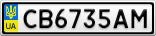 Номерной знак - CB6735AM
