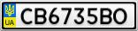 Номерной знак - CB6735BO