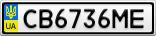 Номерной знак - CB6736ME