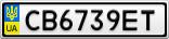 Номерной знак - CB6739ET