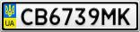 Номерной знак - CB6739MK