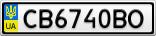 Номерной знак - CB6740BO