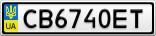 Номерной знак - CB6740ET