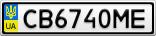 Номерной знак - CB6740ME