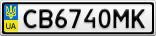 Номерной знак - CB6740MK