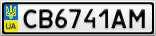 Номерной знак - CB6741AM