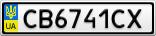 Номерной знак - CB6741CX