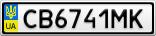 Номерной знак - CB6741MK