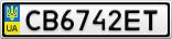 Номерной знак - CB6742ET