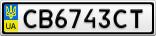 Номерной знак - CB6743CT