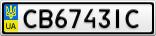 Номерной знак - CB6743IC