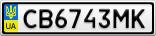 Номерной знак - CB6743MK