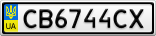 Номерной знак - CB6744CX
