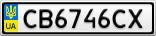 Номерной знак - CB6746CX