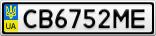 Номерной знак - CB6752ME