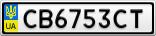 Номерной знак - CB6753CT