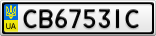 Номерной знак - CB6753IC