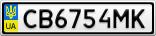 Номерной знак - CB6754MK