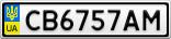 Номерной знак - CB6757AM