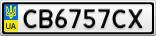 Номерной знак - CB6757CX