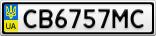 Номерной знак - CB6757MC