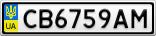 Номерной знак - CB6759AM
