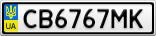 Номерной знак - CB6767MK