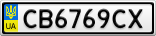 Номерной знак - CB6769CX