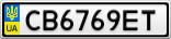 Номерной знак - CB6769ET