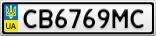 Номерной знак - CB6769MC