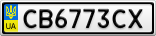 Номерной знак - CB6773CX