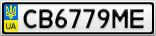 Номерной знак - CB6779ME