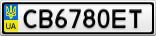 Номерной знак - CB6780ET