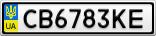 Номерной знак - CB6783KE