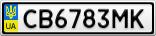 Номерной знак - CB6783MK