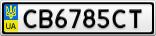 Номерной знак - CB6785CT