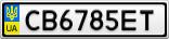 Номерной знак - CB6785ET