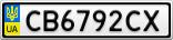 Номерной знак - CB6792CX