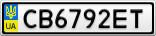 Номерной знак - CB6792ET