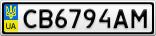 Номерной знак - CB6794AM