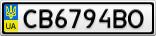 Номерной знак - CB6794BO