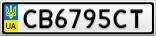 Номерной знак - CB6795CT