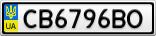 Номерной знак - CB6796BO