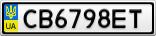 Номерной знак - CB6798ET